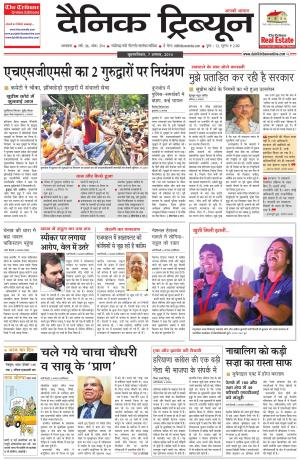 DT_07_August_2014_Ambala - Read on ipad, iphone, smart phone and tablets.