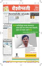 7th Aug Chandrapur - Read on ipad, iphone, smart phone and tablets.