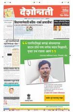 7th Aug Buldhana - Read on ipad, iphone, smart phone and tablets.