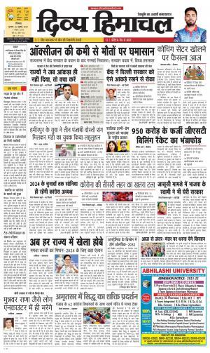 Divya Himachal Shimla+Mera Sirmour +Aastha