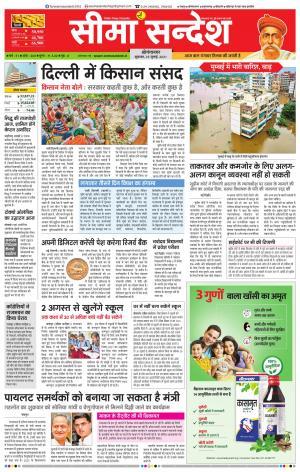 Ganganagar Seema Sandesh
