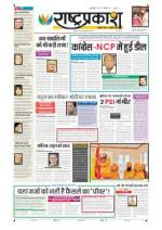 7th Aug Rashtraprakash - Read on ipad, iphone, smart phone and tablets.