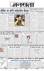 Jansatta, Hindi, 07/08/2014 - Read on ipad, iphone, smart phone and tablets.