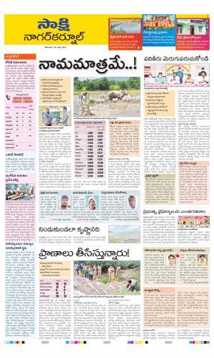 Nagarkurnool District