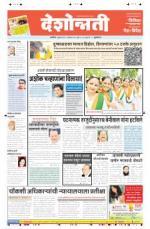 8th Aug Buldhana - Read on ipad, iphone, smart phone and tablets.