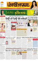 Sangrur\Barnala  : Punjabi jagran News : 8th August 2014 - Read on ipad, iphone, smart phone and tablets.
