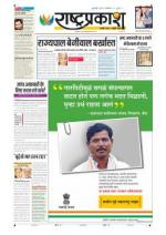 8th Aug Rashtraprakash - Read on ipad, iphone, smart phone and tablets.