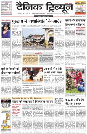 DT_08_August_2014_Ambala - Read on ipad, iphone, smart phone and tablets.