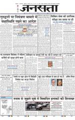 Jansatta, Hindi, 08/08/2014 - Read on ipad, iphone, smart phone and tablets.