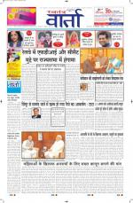 08-08-2014 Hindi - Read on ipad, iphone, smart phone and tablets.