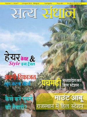 Tourism Special - Read on ipad, iphone, smart phone and tablets