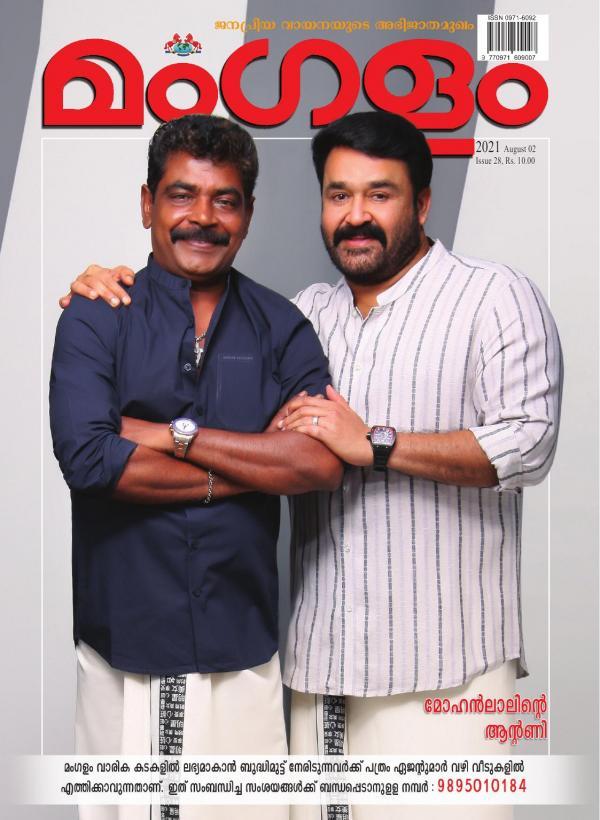 Mangalam Weekly