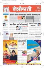 9th Aug Jalgaon - Read on ipad, iphone, smart phone and tablets.