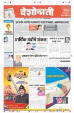 9th Aug Hingoli Parbhani - Read on ipad, iphone, smart phone and tablets.