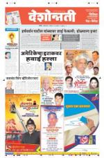 9th Aug Nanded - Read on ipad, iphone, smart phone and tablets.
