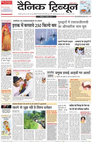 DT_09_August_2014_Ambala - Read on ipad, iphone, smart phone and tablets.