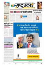 9th Aug Rashtraprakash - Read on ipad, iphone, smart phone and tablets.