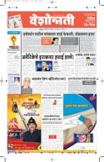 9th Aug Nagpur - Read on ipad, iphone, smart phone and tablets.
