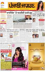 Bathinda: Punjabi jagran News : 9th August 2014 - Read on ipad, iphone, smart phone and tablets.
