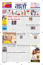 09-08-2014 Hindi - Read on ipad, iphone, smart phone and tablets.