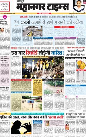 Mahanagar Times