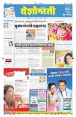 10th Aug Nanded - Read on ipad, iphone, smart phone and tablets.