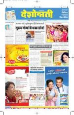 10th Aug Wardha - Read on ipad, iphone, smart phone and tablets.