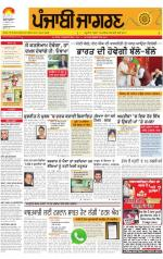 Moga/Faridkot/Muktsar   : Punjabi jagran News : 10th August 2014 - Read on ipad, iphone, smart phone and tablets.