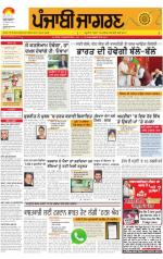 Doaba   : Punjabi jagran News : 10th August 2014 - Read on ipad, iphone, smart phone and tablets.