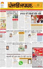 Gurdaspur   : Punjabi jagran News : 10th August 2014 - Read on ipad, iphone, smart phone and tablets.