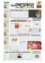 10th Aug Rashtraprakash - Read on ipad, iphone, smart phone and tablets.