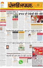 Ludhiana   : Punjabi jagran News : 10th August 2014 - Read on ipad, iphone, smart phone and tablets.