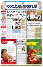 Aug,10,2014,Bangalore - Read on ipad, iphone, smart phone and tablets.