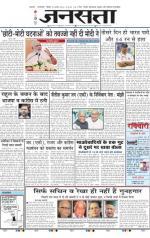 Jansatta, Hindi, 10/08/2014 - Read on ipad, iphone, smart phone and tablets.