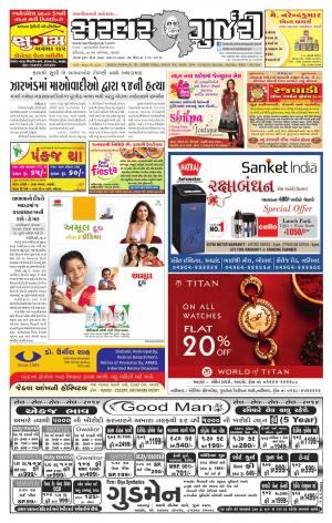 Sardar Gurjari Daily