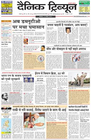 DT_11_August_2014_Ambala - Read on ipad, iphone, smart phone and tablets.