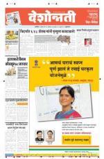 11th Aug Buldhana - Read on ipad, iphone, smart phone and tablets.
