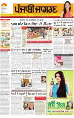Bathinda   : Punjabi jagran News : 11th August 2014 - Read on ipad, iphone, smart phone and tablets.