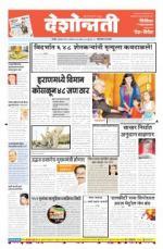 11th Aug Hingoli Parbhani - Read on ipad, iphone, smart phone and tablets.