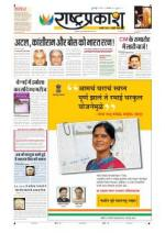 11th Aug Rashtraprakash - Read on ipad, iphone, smart phone and tablets.