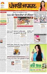 Ludhiana   : Punjabi jagran News : 11th August 2014 - Read on ipad, iphone, smart phone and tablets.