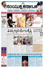 august 11, 2014, Hubli - Read on ipad, iphone, smart phone and tablets.