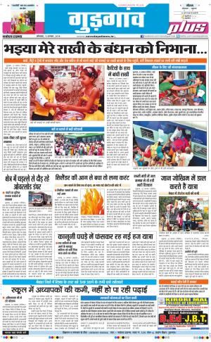 The Navodaya Times Gurgaon - Read on ipad, iphone, smart phone and tablets.