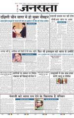 Jansatta, Hindi, 11/08/2014 - Read on ipad, iphone, smart phone and tablets.