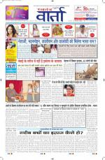 11-08-2014 Hindi - Read on ipad, iphone, smart phone and tablets.