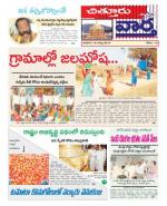 10-08-2014 - Read on ipad, iphone, smart phone and tablets.