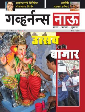View   Governancenow Marathi Volume 1 issue 21