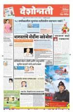 12th Aug Hingoli Parbhani - Read on ipad, iphone, smart phone and tablets.
