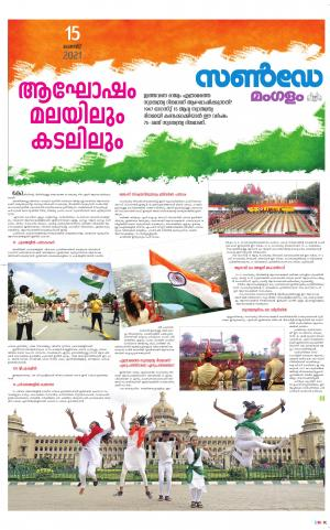 Sunday Mangalam