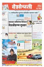 12th Aug Buldhana - Read on ipad, iphone, smart phone and tablets.